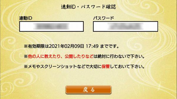 スマホ版の連動ID・パスワード発行画面