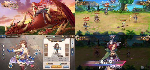 ドラゴンとールズ交響曲のスマホゲーム画像