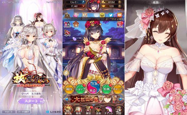 放置少女のゲーム画面と花嫁姿
