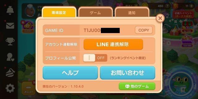 LINEシェフアカウント連動後の画面