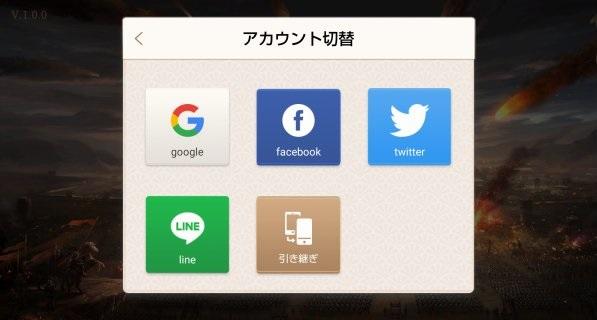 正伝三国志のアカウント切替画面