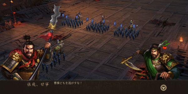 正伝三国志の戦闘画面