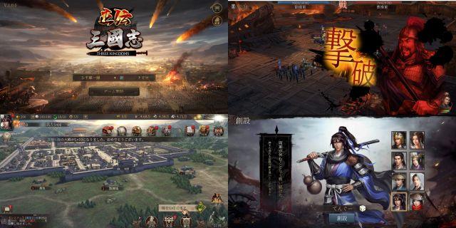 正伝三国志のゲーム画像