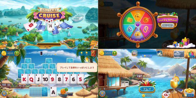 Solitaire Cruiseのカードゲーム画像