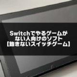 Switchでやるゲームがない人向けの記事アイキャッチ画像