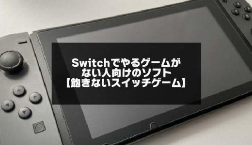 Switchでやるゲームがない人向けソフト11選【飽きないハマるスイッチゲーム】