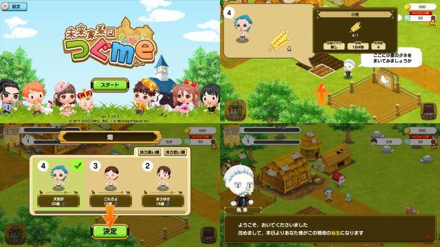 未来家系図のゲームアプリ画像