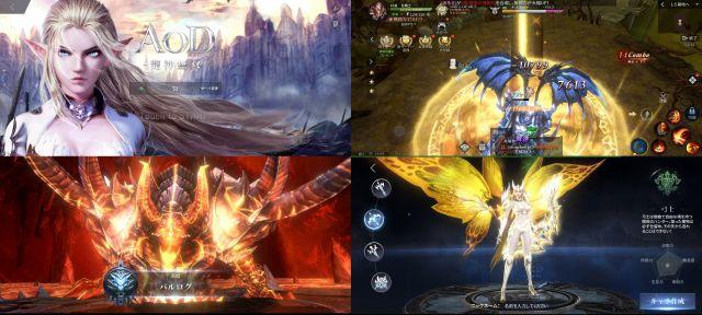 AOD -龍神無双-のスマホゲーム画像