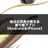 自分の写真が使える塗り絵アプリ3選【Android&iPhone】