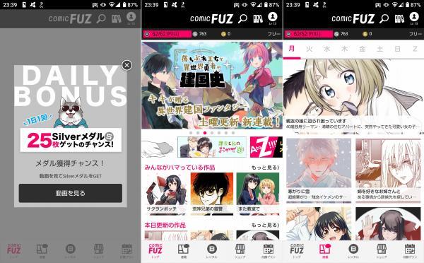 COMICFUZの漫画アプリ画像