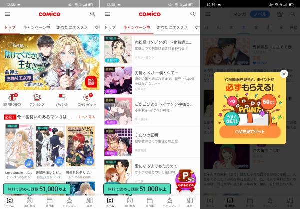 COMICOの漫画アプリ画像