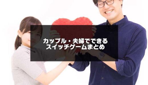 カップル&夫婦でできるゲーム15選【スイッチ用ソフト】