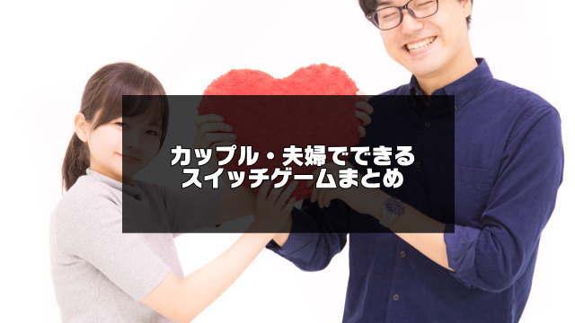 Switchのカップル・夫婦でできるゲーム記事のアイキャッチ画像