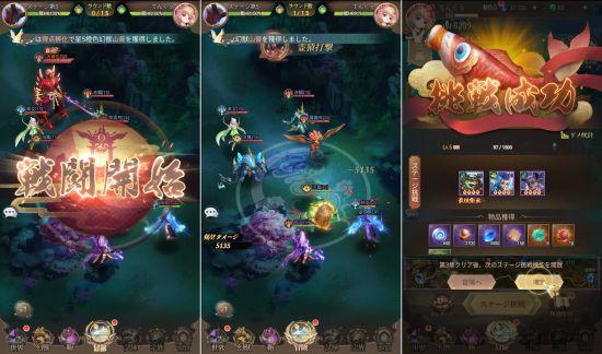 モンスター育成ゲーム「幻獣レジェンド 百妖志」のアプリ画像