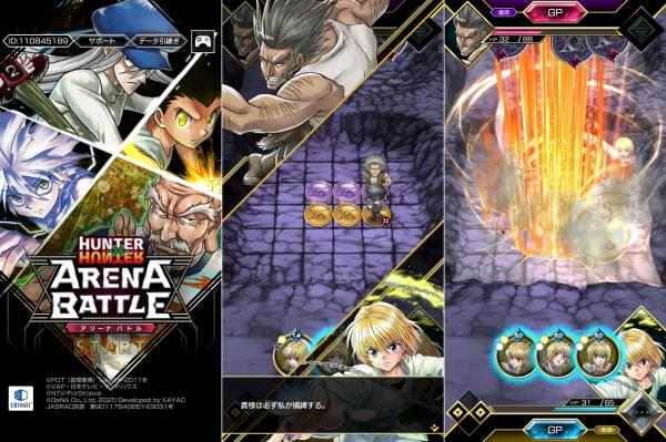 ハンターハンターアリーナのゲームアプリ画像