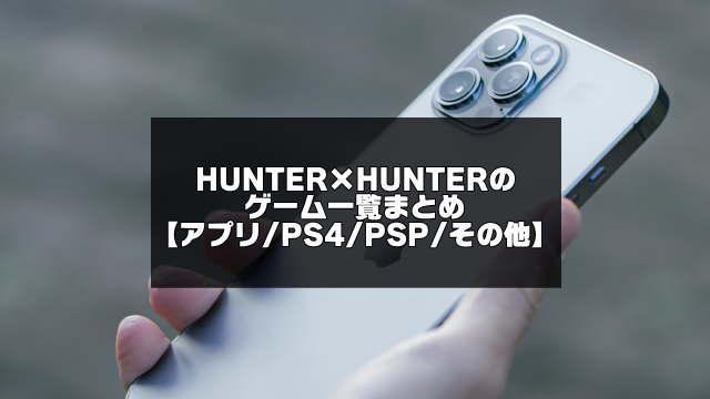 HUNTER×HUNTERゲーム紹介のアイキャッチ画像