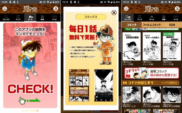 名探偵コナンの無料漫画アプリ
