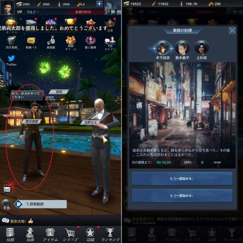 極の道のホームと事務の処理画面