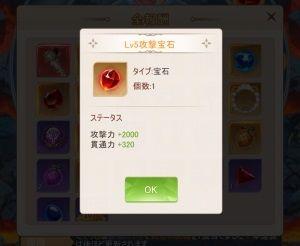 レベル5攻撃宝石(宝石)