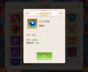 レベル5防御宝石(宝石)