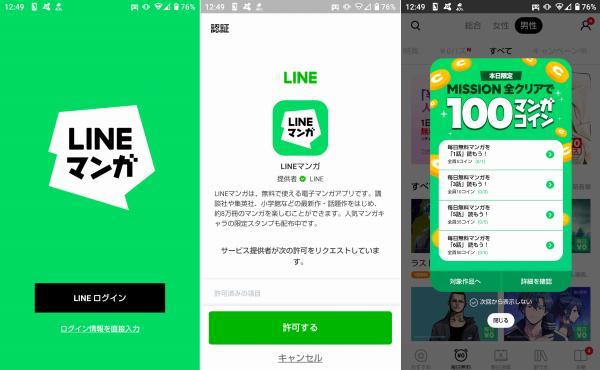 LINEマンガのアプリ画像