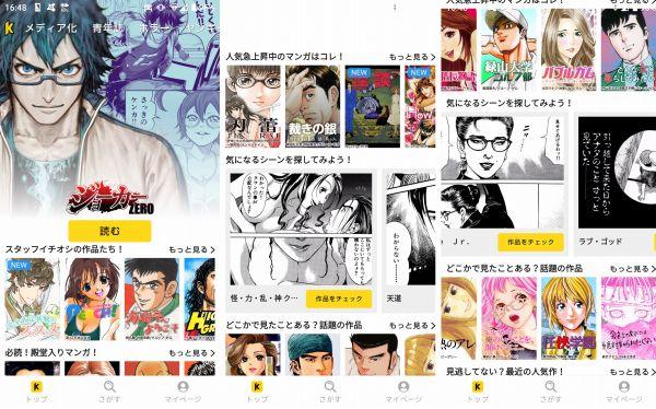 マンガKING!の漫画アプリ画像
