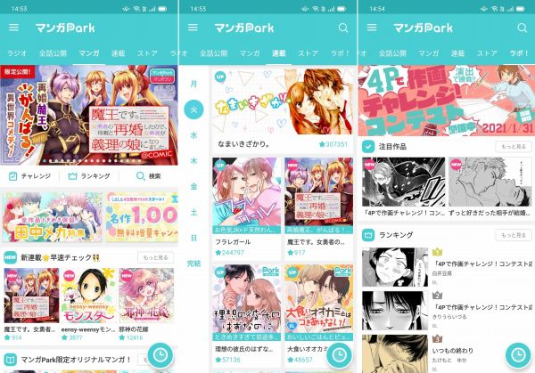 マンガParkの漫画アプリ画像