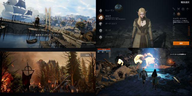 リネージュ2Mのスマホゲーム画像