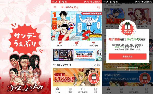 サンデーうぇぶりの漫画アプリ画像