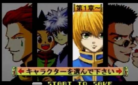 HUNTER X HUNTER それぞれの決意のゲームスタート画面