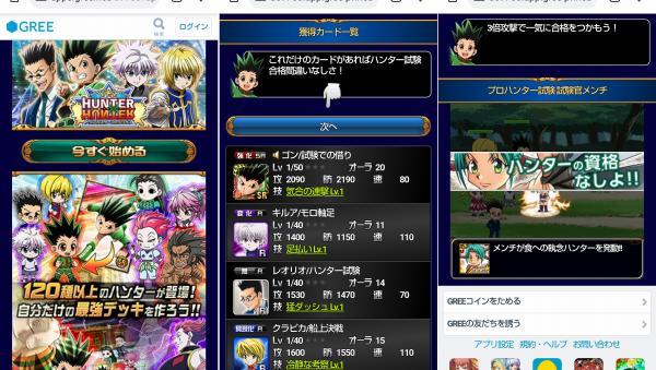 トリプルスターコレクションのゲーム画像