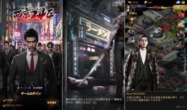 西京24区の成り上がりゲーム画面