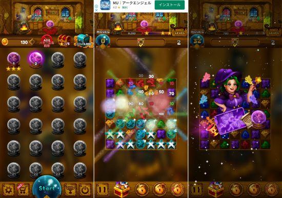 Secret Magic Storyのオフラインパズルゲーム画像