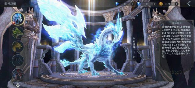 龍神システムの画像