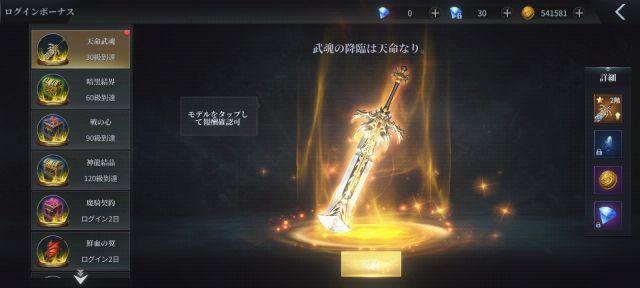 AOD-龍神無双-のレア装備