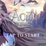 AOD-龍神無双-のリセマラ当たりランキング
