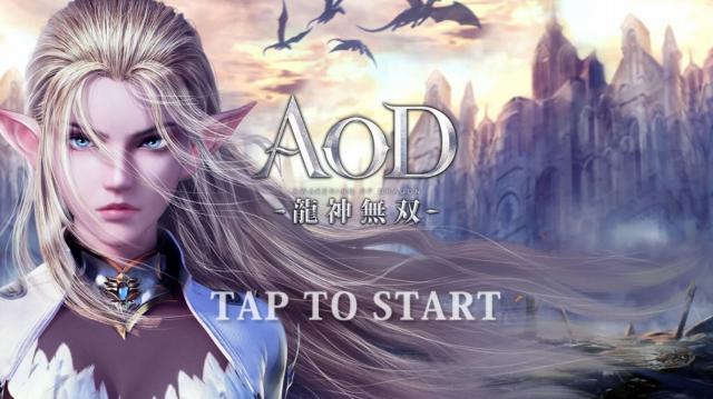 AOD-龍神無双-の紹介画像