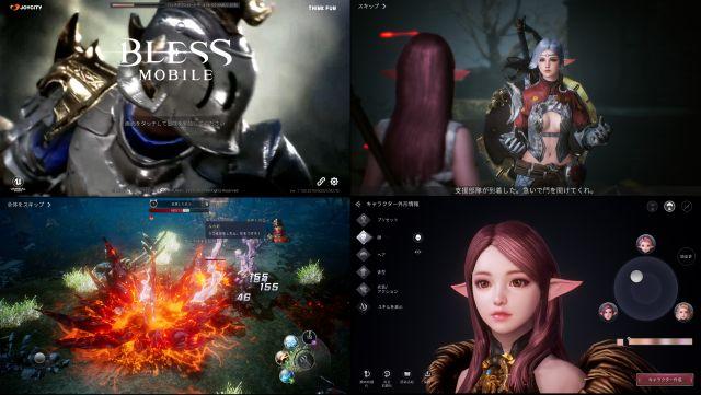 BLESS MOBILEのMMORPG画像