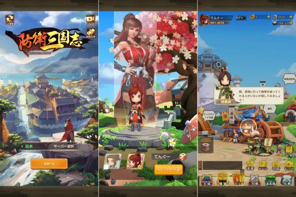 防衛三国志のタイトルとゲーム画面