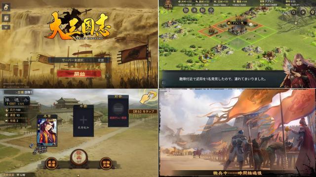 大三国志のゲームアプリ画像