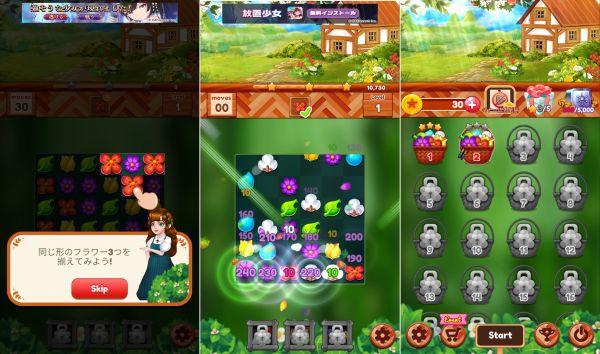 ガーデンドリームライフのパズルゲーム画面