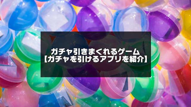 ガチャを引けるゲームアプリ紹介のアイキャッチ画像