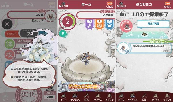 幻獣物語2のアプリ画像