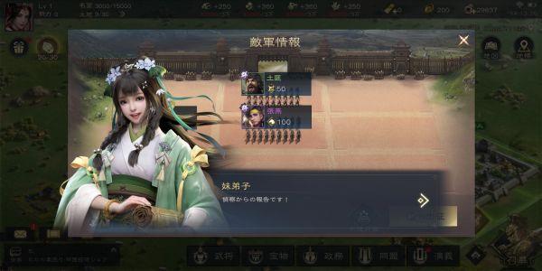 覇王の業の編成画面