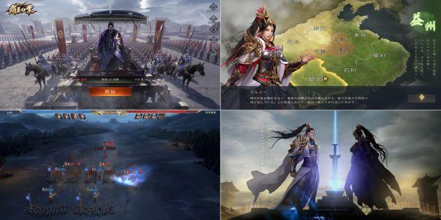 覇王の業~波乱なる三国志~のゲーム画像