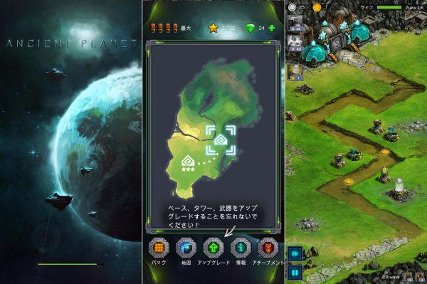古代の惑星 タワーディフェンスのゲーム画像