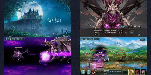幻獣契約クリプトラクトのアプリ画像