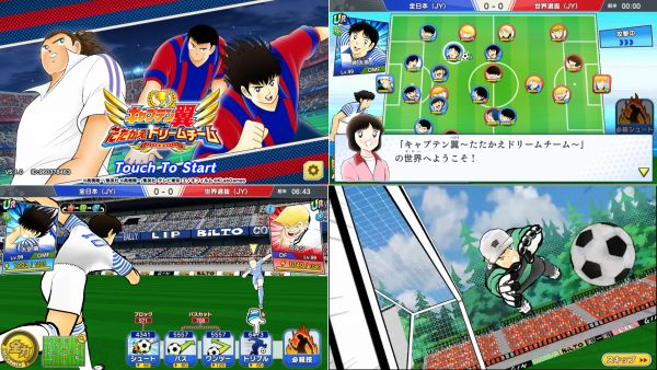 キャプテン翼 ~たたかえドリームチーム~のゲームアプリ画像