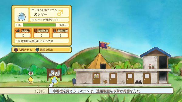 メゾン・ド・魔王のゲーム画面