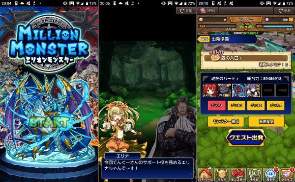 ミリモンのゲーム画像